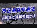 【ニコニコ動画】【改正道路交通法】 自転車で逮捕者続出!を解析してみた