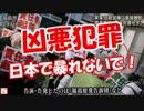 【ニコニコ動画】【凶悪犯罪】 日本で暴れないで!を解析してみた