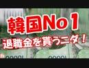 【ニコニコ動画】【韓国No1】 退職金を貰うニダ!を解析してみた