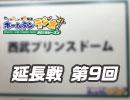 【延長戦#9】れい&ゆいの文化放送ホームランラジオ! thumbnail