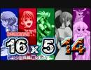 【MUGEN】16x5 ~凶強戦線 戦々恐々~ Part14