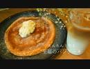 【ニコニコ動画】【改良Ver】たんたんと作る至福のパンケーキを解析してみた