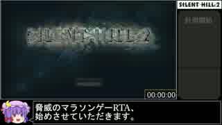 サイレントヒル2HDエディションRTA 1時間21分5秒 part1/4