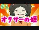 【実況】滅せよ、オタサーの姫! 01