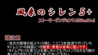 【シレン5+】ストーリーTA(58m21s)(1/5)過去の塔編