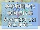 春秋戦国時代 戦国時代編 BC250-221 末期③ 秦王朝統一