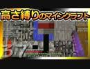 【Minecraft】高さ縛りのマインクラフト 第37話【ゆっくり実況】