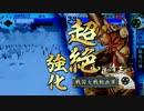 【極位E】猛進勝頼で天を掴む。70【VS七枚帝釈天】 thumbnail