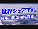 【ニコニコ動画】【世界シェア7割】 日本の炭素繊維技術!を解析してみた