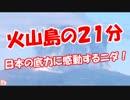 【ニコニコ動画】【火山島の21分】 日本の底力に感動するニダ!を解析してみた