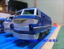 【ニコニコ動画】プラレールたちの日常シーズン2 第41話「新たな貨物機関車登場」を解析してみた