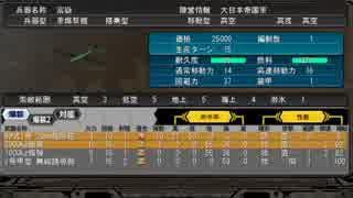 【ゆっくり実況】大戦略大東亜興亡史3ストーリー動画Part52.5