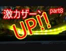 【激カザーンpart8】UP!!UP!!!!激UP!
