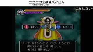 【過去生】【五時起き前夜のゲーム放送】 剣神ドラゴンクエスト 14-2