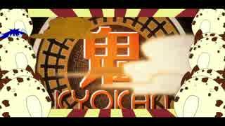 【UTAUカバー】鬼KYOKAN【ヴァン(UTAU)】