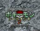 【MUGEN】ポキーモントーナメント2 ROUND2 ポポロンリーグpart1