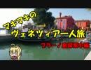 【ニコニコ動画】マキマキのヴェネツィア一人旅 part32 ~ブラーノ島探索中編~を解析してみた