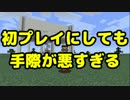 【ニコニコ動画】【実況】素人に『MINECRAFT』1時間建築をやらせるとこうなる・3人目を解析してみた