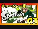 卍チャージャー専スプラトゥーン【実況】_03 thumbnail