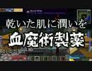 【Minecraft】ありきたりな工業と魔術S2 Part65【ゆっくり実況】