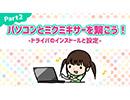 ヤマハ ウェブキャスティングミキサー『AG03-MIKU』: Part2.パソコンとミキサーを繋ごう!