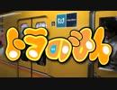 第88位:トラのもんのうた(営団ブザー) thumbnail