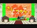 【ゆっくり実況】きしゃポケ!PartEx7【永煌杯】