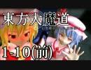 【ニコニコ動画】【東方MMD】東方大魔道1-10(前編)を解析してみた