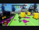 【Splatoon(スプラトゥーン)】イカしたプレイしたい!Part9 thumbnail