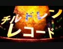 【ニコニコ動画】【原キーで歌ってみた】チルドレンレコード【だいごろぉ】を解析してみた