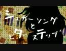 【ニコニコ動画】(∪・ェ・)<シュガーソングとビターステップ歌ってみたを解析してみた