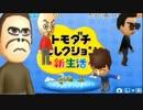 漢達のトモダチコレクション新生活 実況  1日目