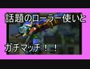 【ニコニコ動画】【ガチマッチA+】超話題のローラー使いと対決!!【実況】を解析してみた