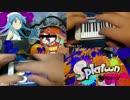 【ニコニコ動画】シオカラ節をiPhoneで叩いて弾いてみたを解析してみた