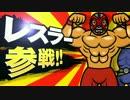 【スマブラ3DS・WiiU】前代未聞のプロレスラー thumbnail