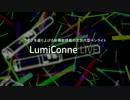 次世代型ペンライト「LumiConne LIVE!」