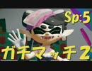 【ニコニコ動画】元プロゲーマーが塗りつくスプラトゥーン!Sp:5【実況】を解析してみた