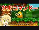 【ニコニコ動画】【TOKI TORI】ピヨまきマキの冒険part.3【VOICEROID実況】を解析してみた