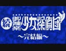【実況】大正浪漫、帝都女給乱舞【続・御神楽少女探偵団】File3