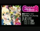 【えとたま】キャラクターソングミニアルバム③「最強プロデュース!めざせ干支ップ☆アイドル」クロスフェードPV