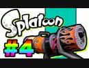 【Splatoon】塗装屋さんになる【2人実況】#4