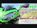 【ニコニコ動画】Ninja400と行く、ご近所ツーリング / 初のラーツー?(ぼっちツー)を解析してみた