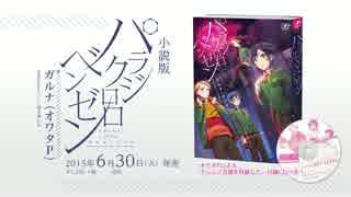 【ガルナ/オワタP】小説版パラジクロロベンゼン【PV】