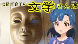 七尾百合子の文学さんぽ(目白、池袋編)