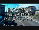 【ニコニコ動画】初心者だから(ちょっとだけでも)R3に乗りたい!!を解析してみた