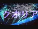 【ニコニコ動画】【結月ゆかり純・穏・凛】クオリア/overheatえでぃしょん!【カバー曲】を解析してみた