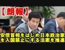 【朗報】韓国与党、安倍首相をはじめ日本政治家を入国禁止にする法案