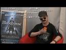 NGC『Bloodborne』生放送 第9回 1/2 thumbnail