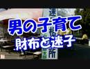 【ニコニコ動画】【男の子育て】財布と迷子を解析してみた