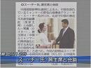 【人間の真価】アウンサンスーチー女史は、習近平主席に劉暁波氏の安否を聞けるの...